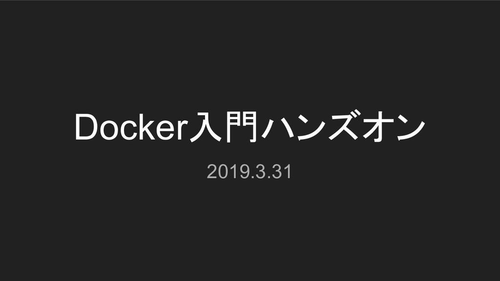 Docker入門ハンズオン 2019.3.31