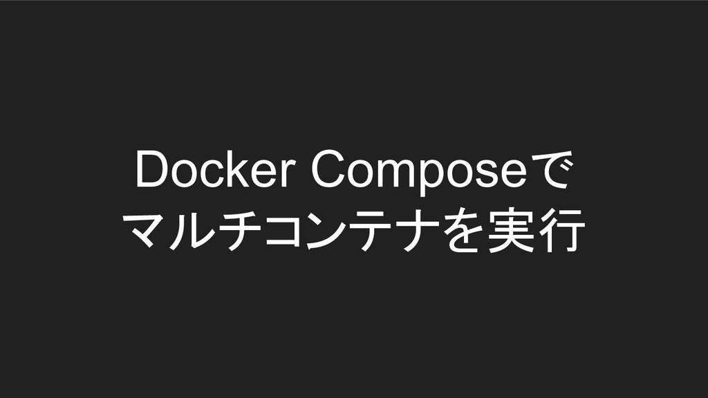 Docker Composeで マルチコンテナを実行