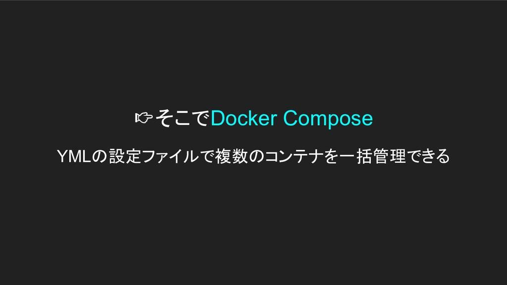 そこでDocker Compose YMLの設定ファイルで複数のコンテナを一括管理できる