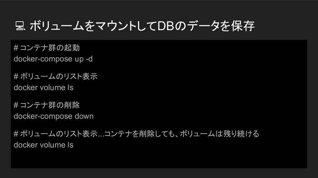 # コンテナ群の起動 docker-compose up -d # ボリュームのリスト表示 d...