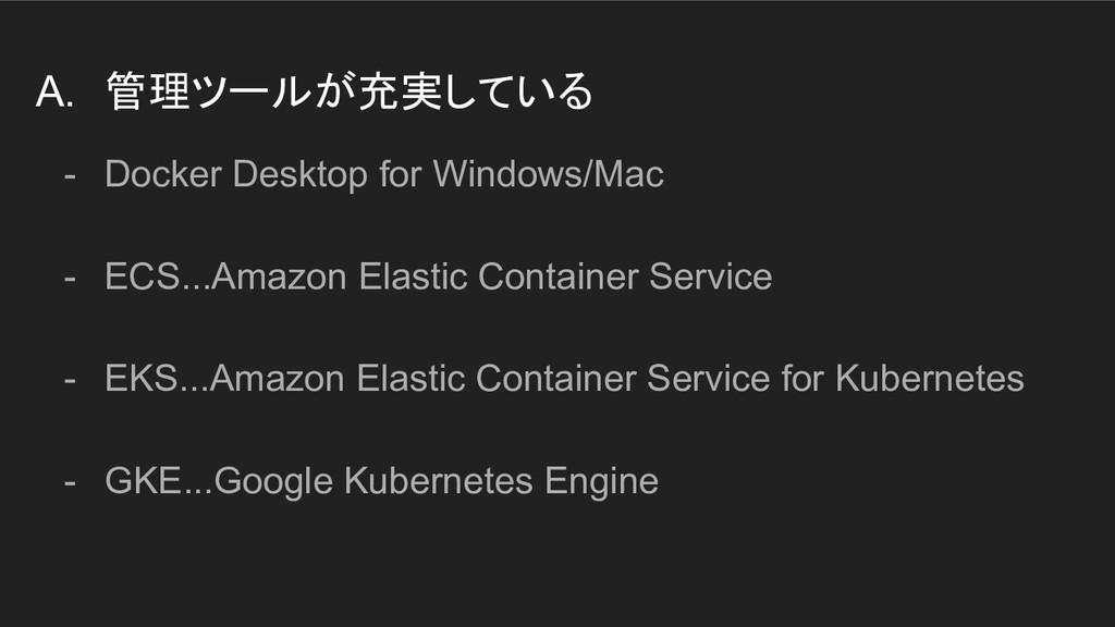 A. 管理ツールが充実している - Docker Desktop for Windows/Ma...