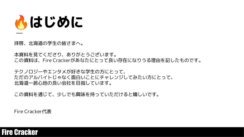 🔥はじめに 拝啓、北海道の学生の皆さまへ。 本資料を見てくださり、ありがとうございます。 この...
