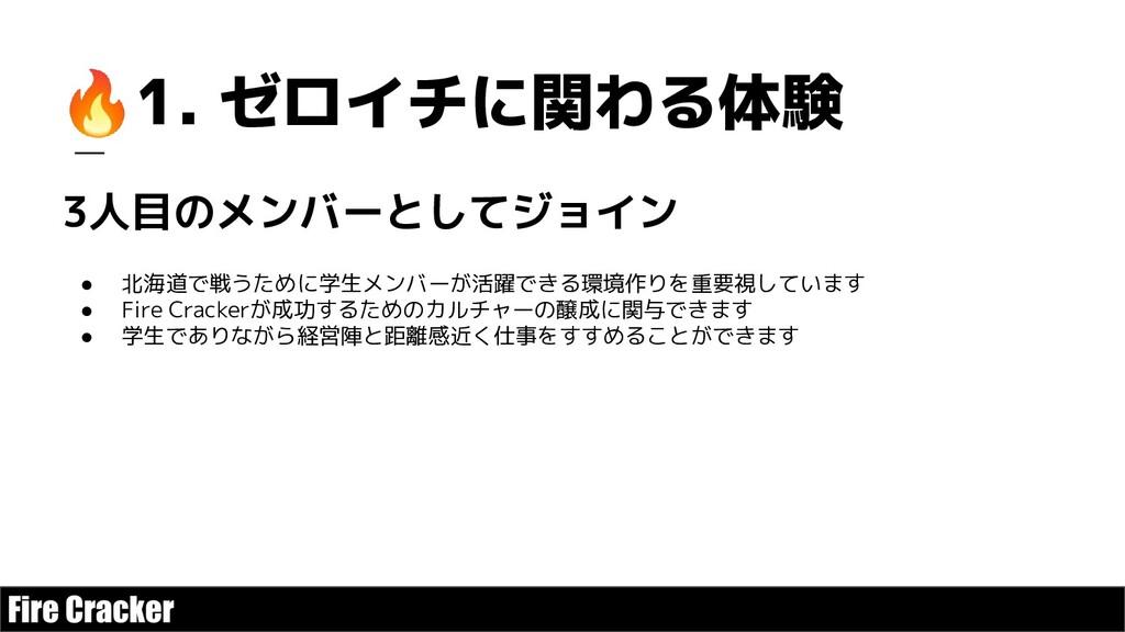 🔥1. ゼロイチに関わる体験 ● 北海道で戦うために学生メンバーが活躍できる環境作りを重要視し...