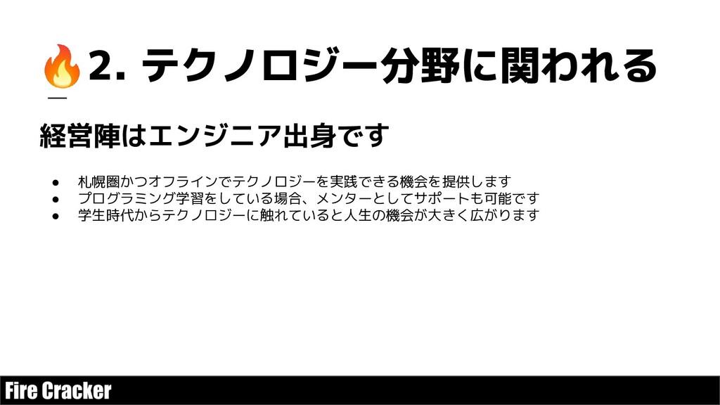 ● 札幌圏かつオフラインでテクノロジーを実践できる機会を提供します ● プログラミング学習をし...