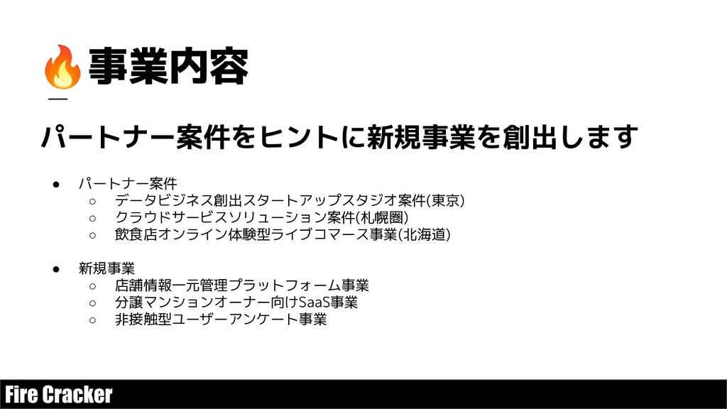 🔥事業内容 ● パートナー案件 ○ データビジネス創出スタートアップスタジオ案件(東京) ○ ...