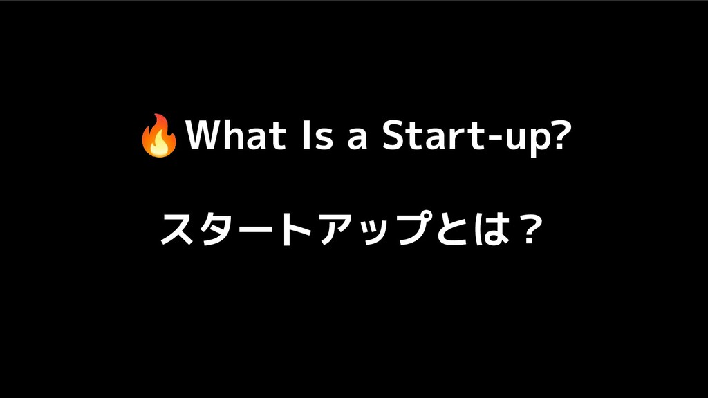 🔥What Is a Start-up? スタートアップとは?