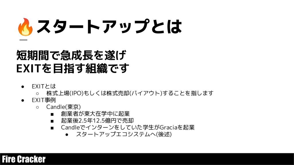 🔥スタートアップとは ● EXITとは ○ 株式上場(IPO)もしくは株式売却(バイアウト)す...