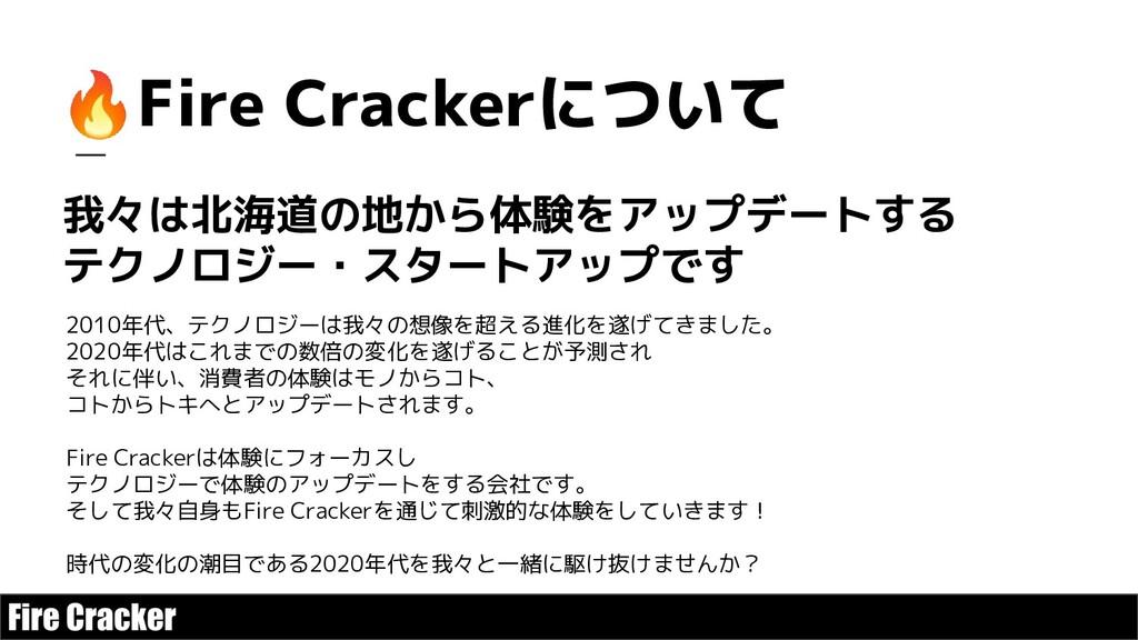 🔥Fire Crackerについて 我々は北海道の地から体験をアップデートする テクノロジー・...