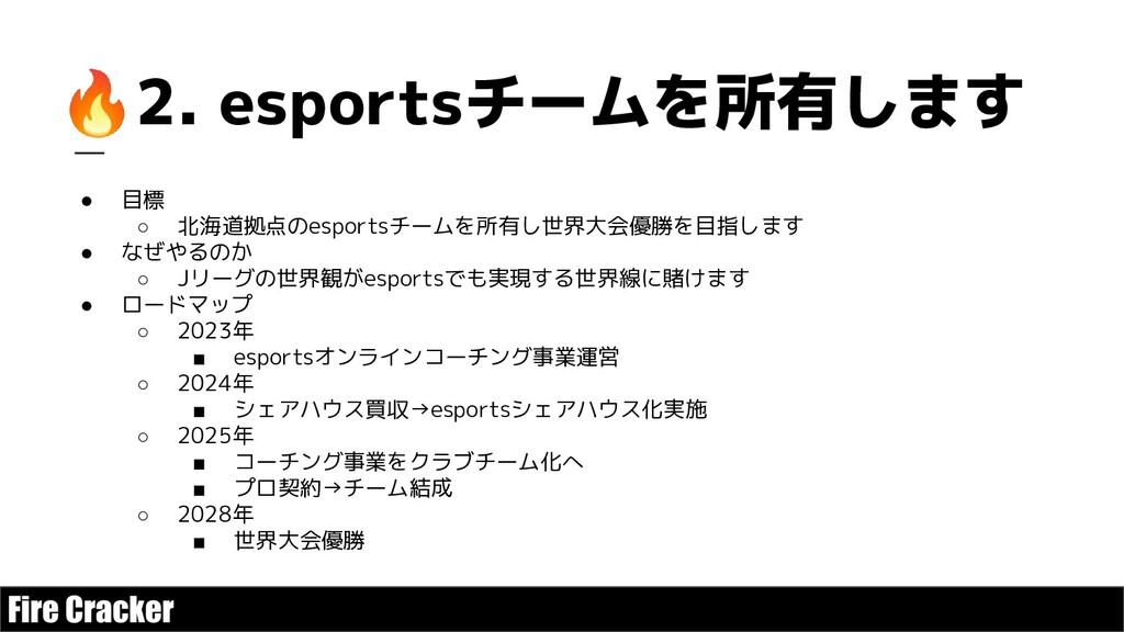 🔥2. esportsチームを所有します ● 目標 ○ 北海道拠点のesportsチームを所有...