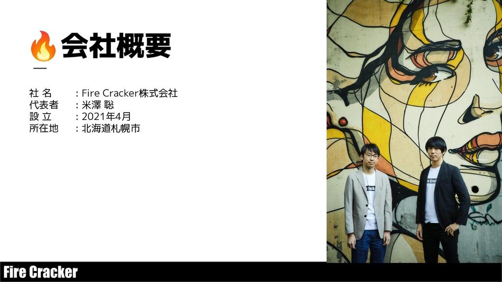 🔥会社概要 社 名 代表者 設 立 所在地 : Fire Cracker株式会社 : 米澤 聡...