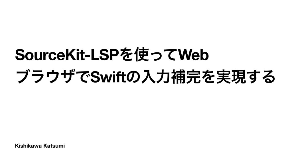 Kishikawa Katsumi SourceKit-LSPΛͬͯWeb ϒϥβͰSwi...