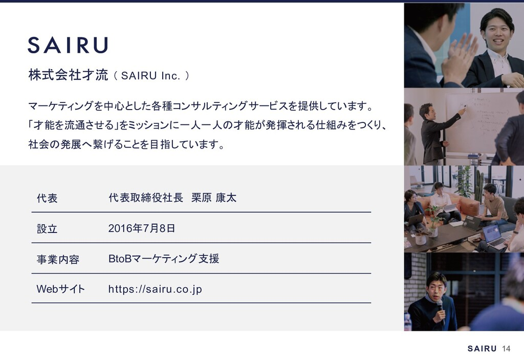 SAIRU 14 代表 代表取締役社長 栗原 康太 設立 2016年7月8日 事業内容 Bto...