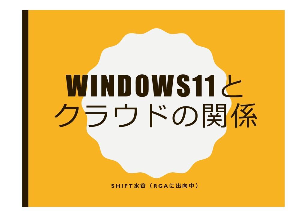 WINDOWS11 S H I F T 水 谷 ( R G A に 出 向 中 )