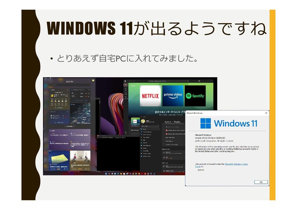 WINDOWS 11が出るようですね • とりあえず自宅PCに入れてみました。