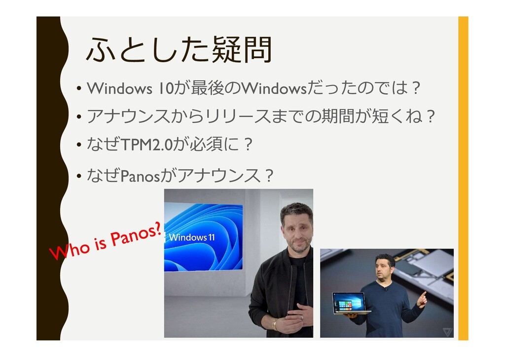 ふとした疑問 • Windows 10が最後のWindowsだったのでは? • アナウンスから...