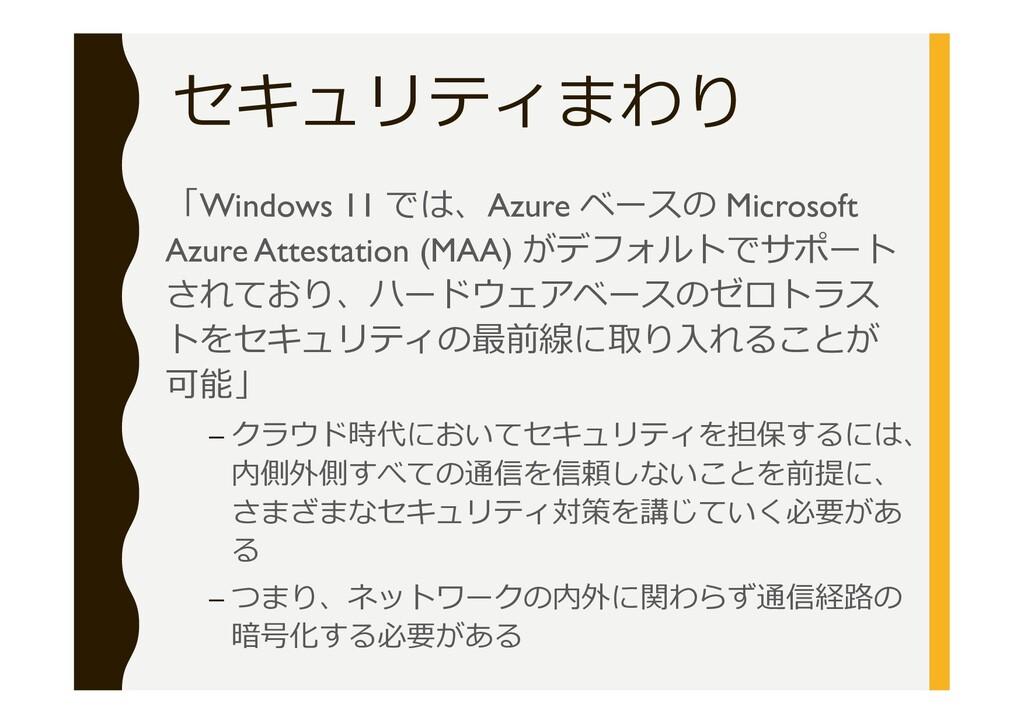 セキュリティまわり 「Windows 11 では、Azure ベースの Microsoft A...