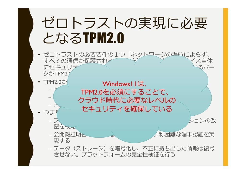 ゼロトラストの実現に必要 となるTPM2.0 • ゼロトラストの必要要件の1つ「ネットワークの...