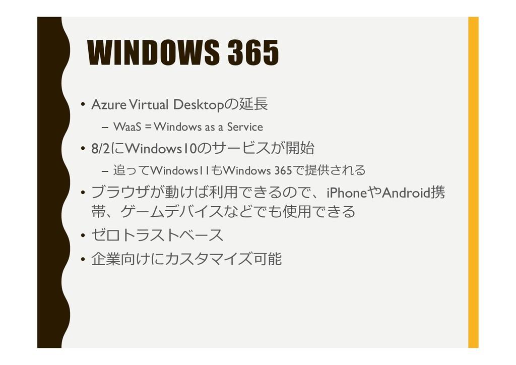 WINDOWS 365 • Azure Virtual Desktopの延⾧ – WaaS =...