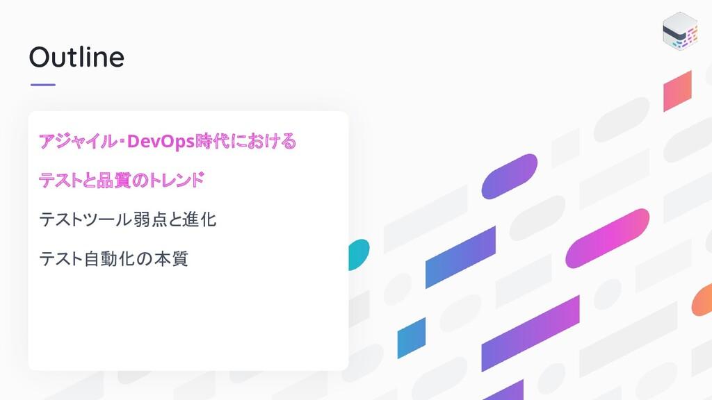Outline アジャイル・DevOps時代における テストと品質のトレンド テストツール弱点...