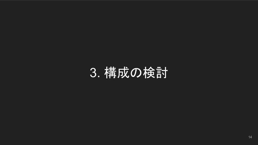 3. 構成の検討 14