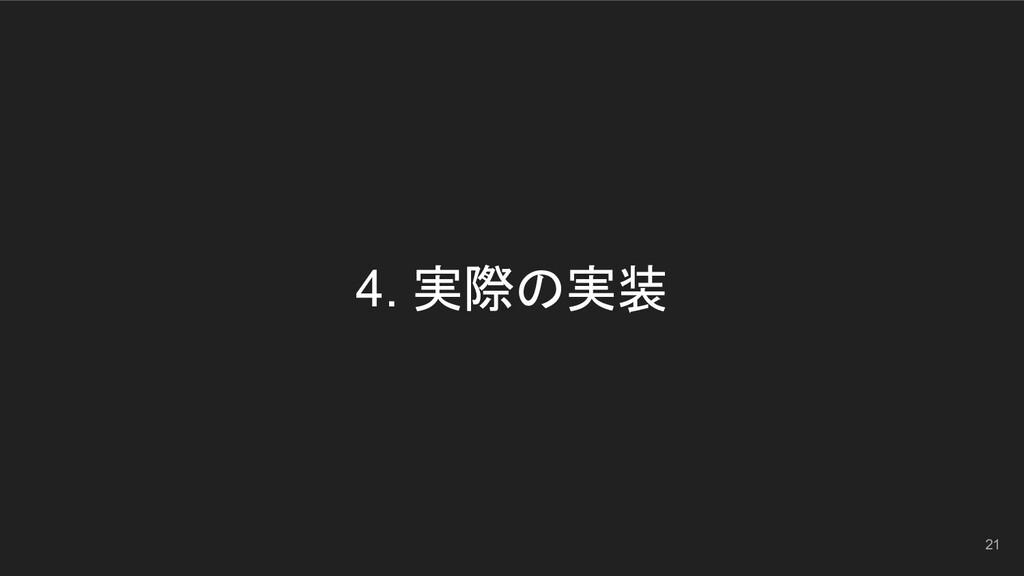 4. 実際の実装 21