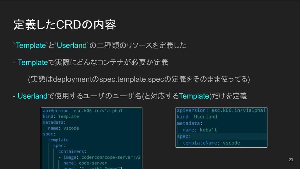 定義したCRDの内容 `Template`と`Userland`の二種類のリソースを定義した ...