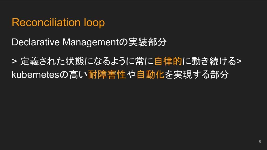 Reconciliation loop Declarative Managementの実装部分...