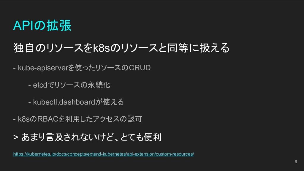 APIの拡張 独自のリソースをk8sのリソースと同等に扱える - kube-apiserver...