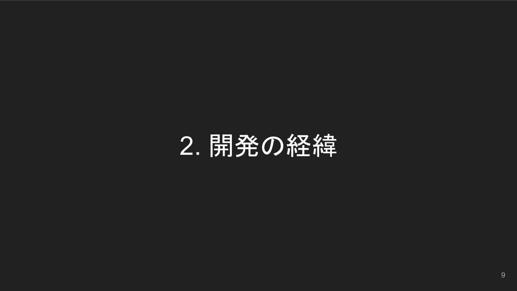 2. 開発の経緯 9