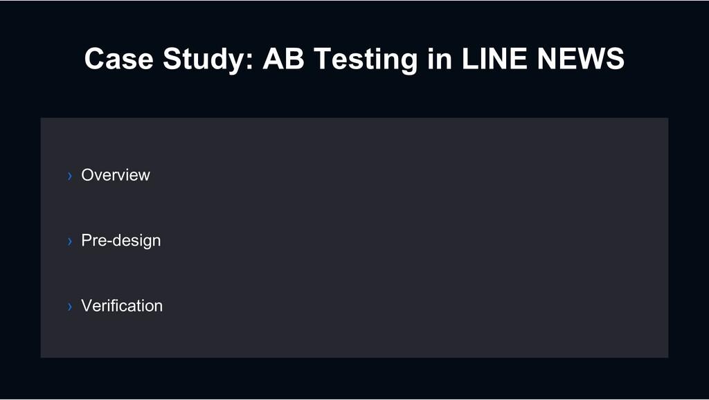 Case Study: AB Testing in LINE NEWS › Pre-desig...