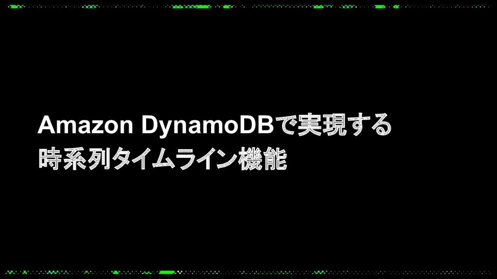 Amazon DynamoDBで実現する 時系列タイムライン機能