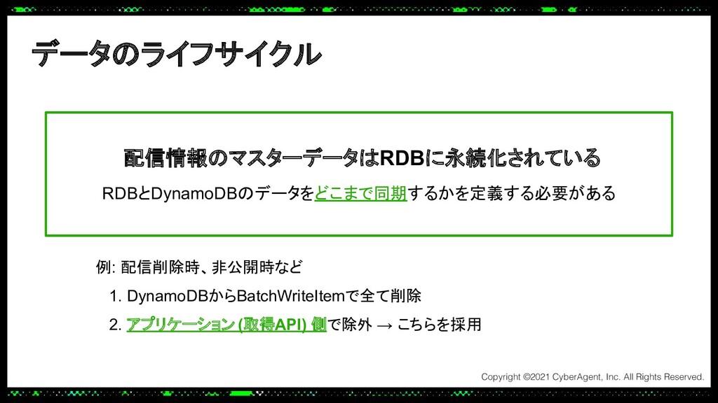 配信情報のマスターデータはRDBに永続化されている RDBとDynamoDBのデータをどこまで...