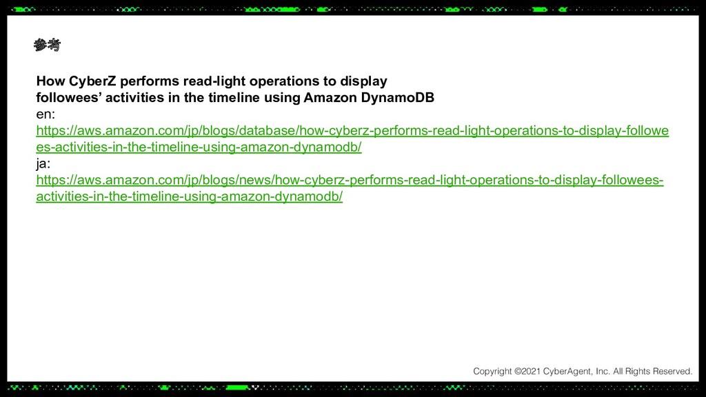 参考 How CyberZ performs read-light operations to...