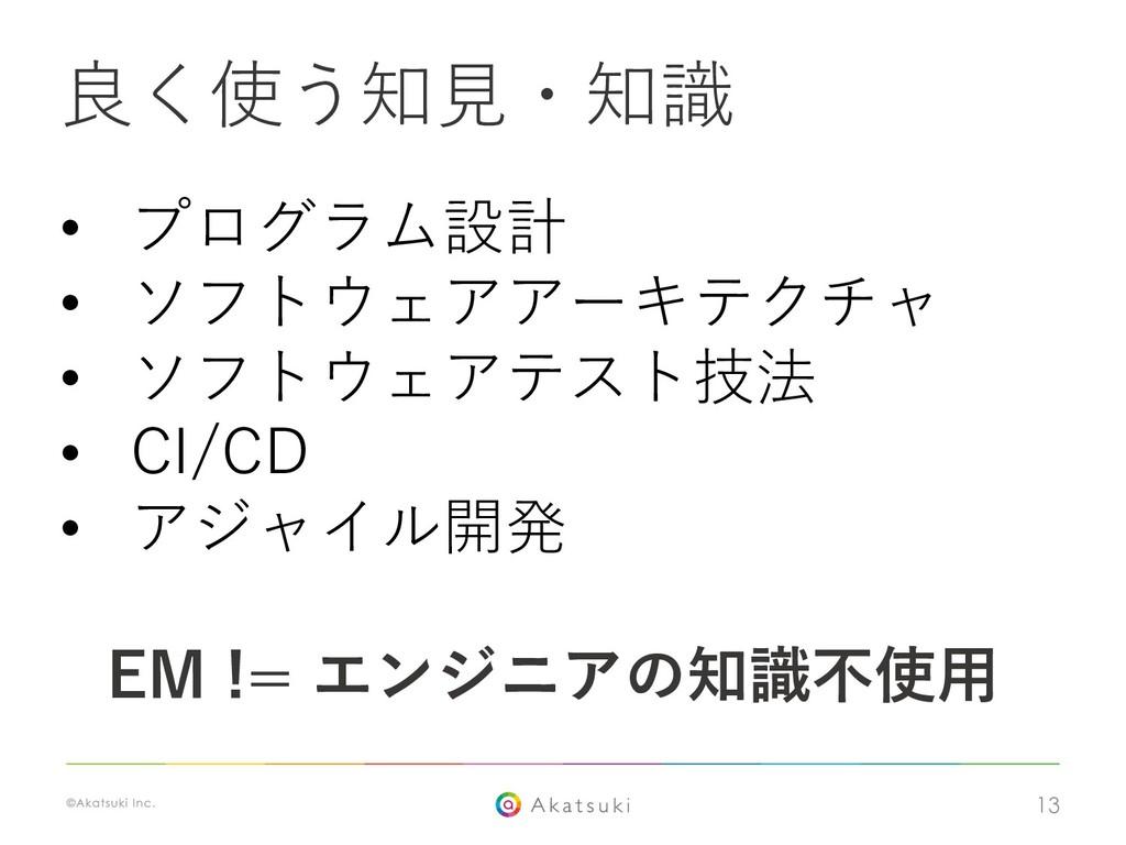 13 D • • / • / C • • !