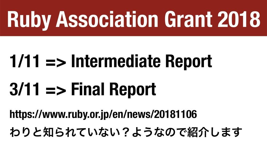 1/11 => Intermediate Report 3/11 => Final Repor...