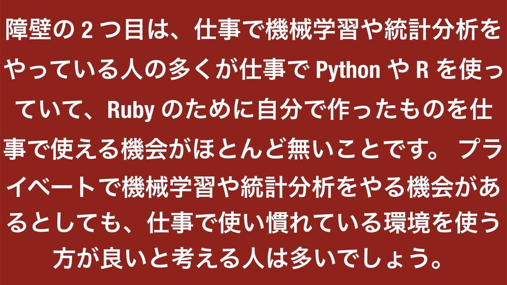 োนͷ 2 ͭɺͰػցֶश౷ܭੳΛ ͍ͬͯΔਓͷଟ͕͘Ͱ Python  ...