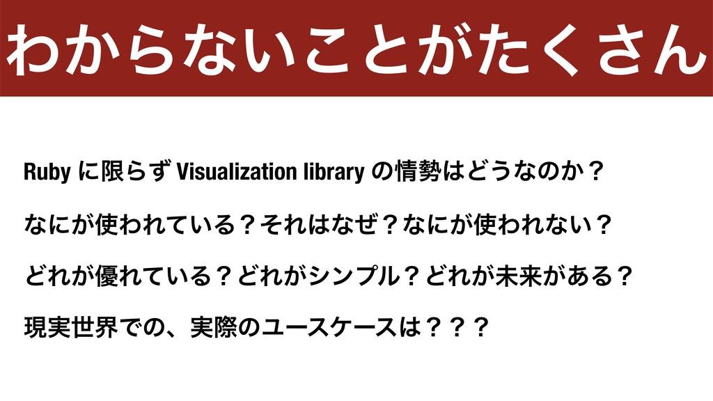 Θ͔Βͳ͍͜ͱ͕ͨ͘͞Μ Ruby ʹݶΒͣ Visualization library ͷ...