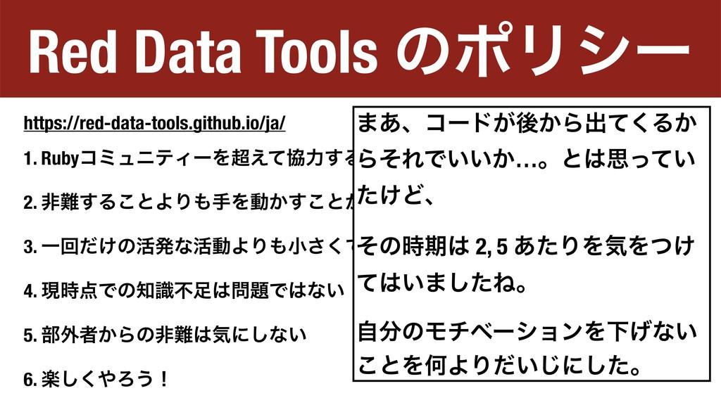 Red Data Tools ͷϙϦγʔ https://red-data-tools.git...