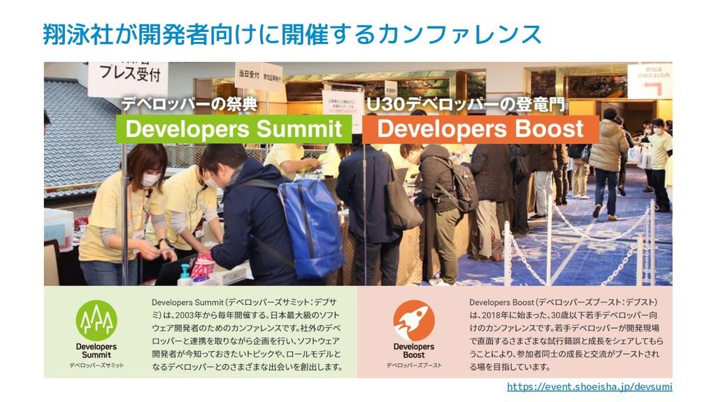 翔泳社が開発者向けに開催するカンファレンス https://event.shoeisha.jp...