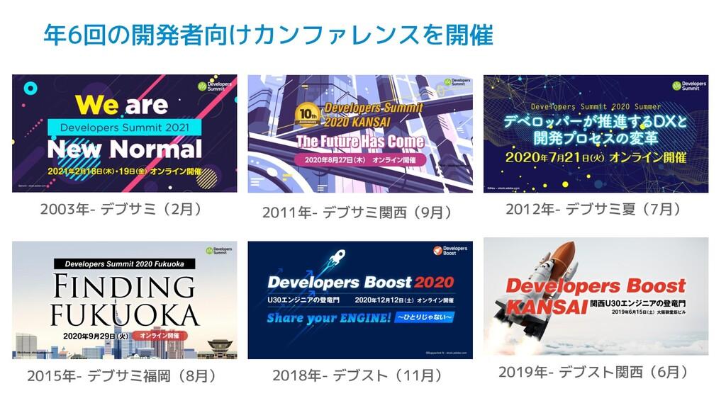 年6回の開発者向けカンファレンスを開催 2003年- デブサミ(2月) 2019年- デブスト...