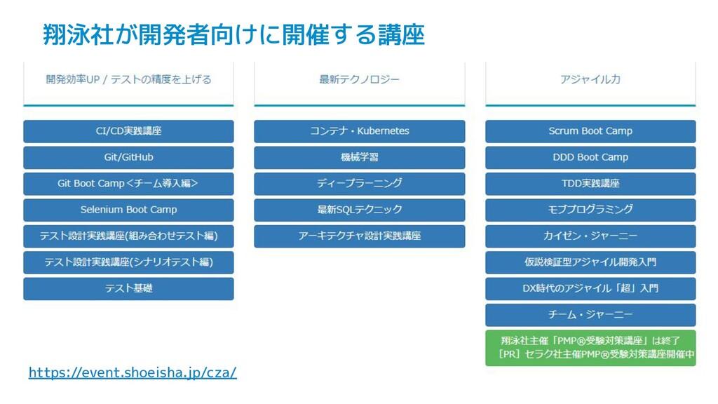 翔泳社が開発者向けに開催する講座 https://event.shoeisha.jp/cza/