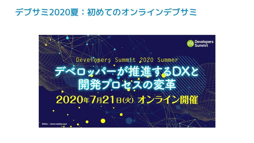 デブサミ2020夏:初めてのオンラインデブサミ