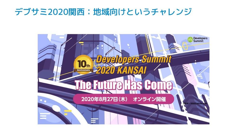 デブサミ2020関西:地域向けというチャレンジ
