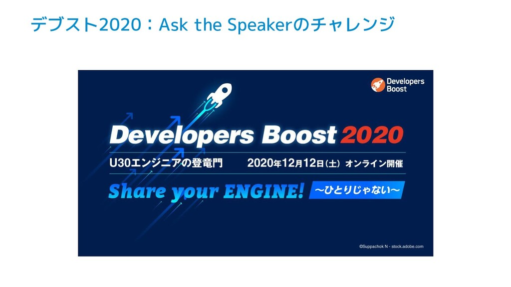 デブスト2020:Ask the Speakerのチャレンジ