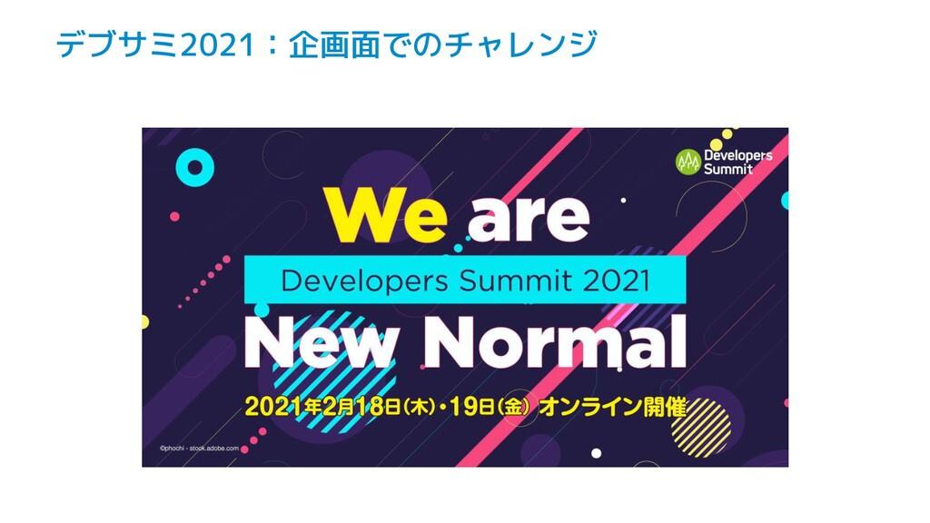 デブサミ2021:企画面でのチャレンジ