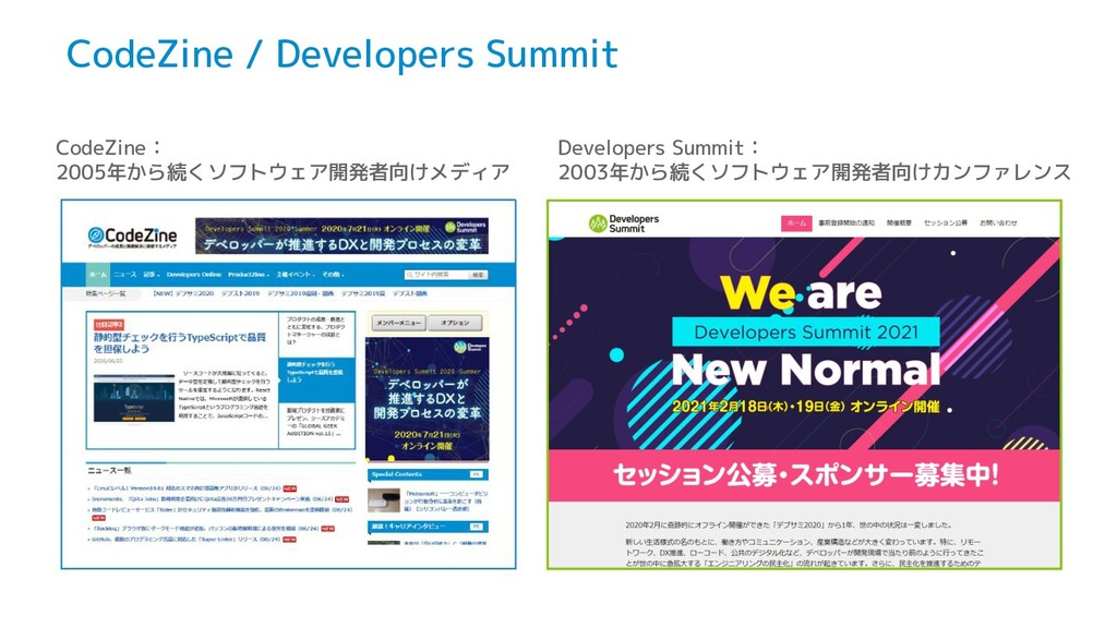 CodeZine / Developers Summit CodeZine: 2005年から続...