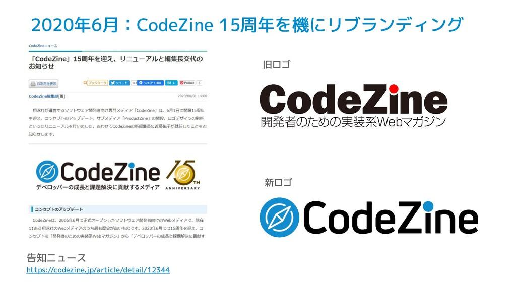 2020年6月:CodeZine 15周年を機にリブランディング 告知ニュース https:/...