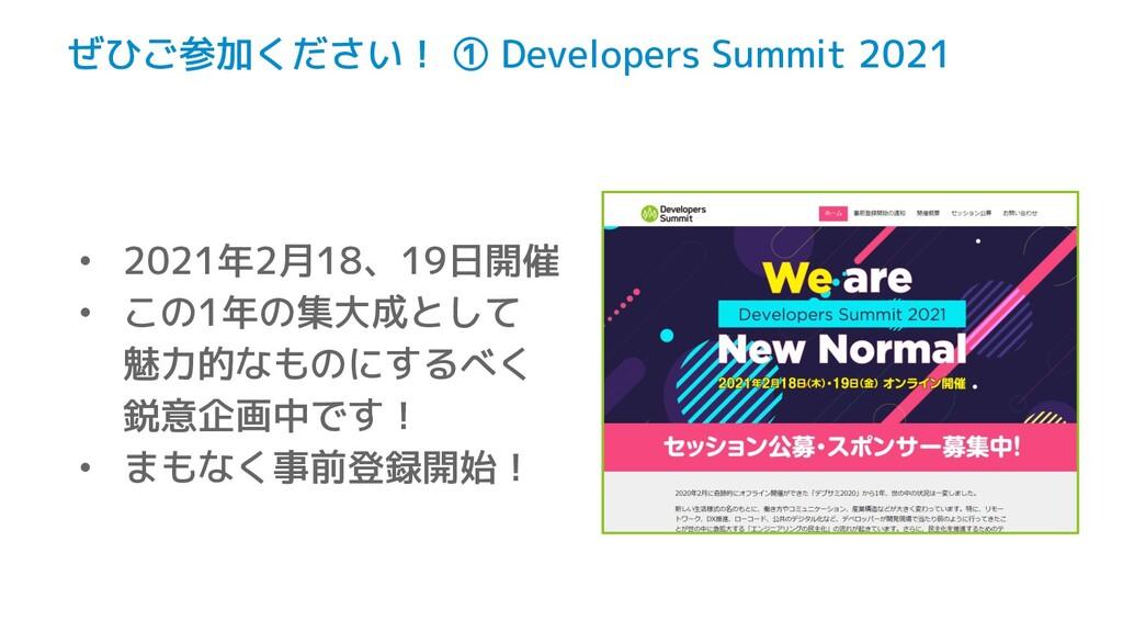 ぜひご参加ください! ① Developers Summit 2021 • 2021年2月18...