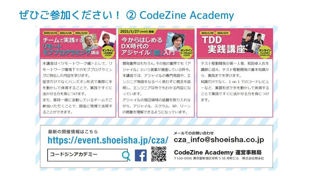 ぜひご参加ください! ② CodeZine Academy