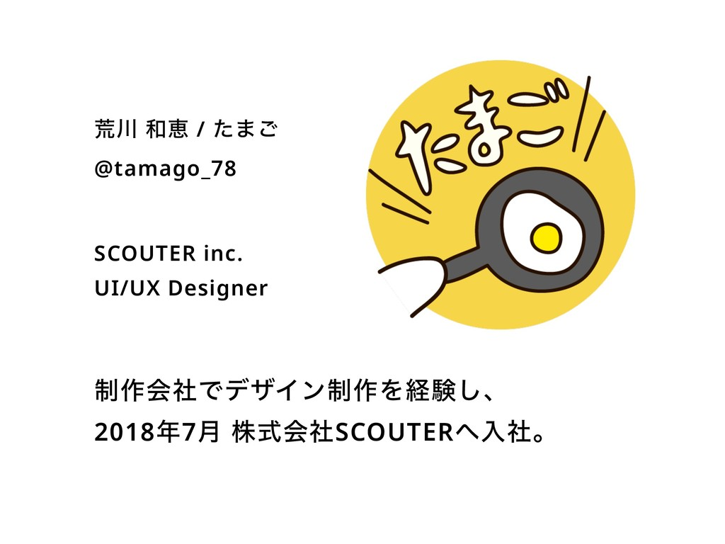 ߥ ܙ / ͨ·͝ @tamago_78 SCOUTER inc. UI/UX Desig...
